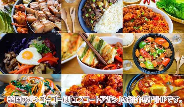 エスコートアガシと一緒に食べればおいしい韓国料理
