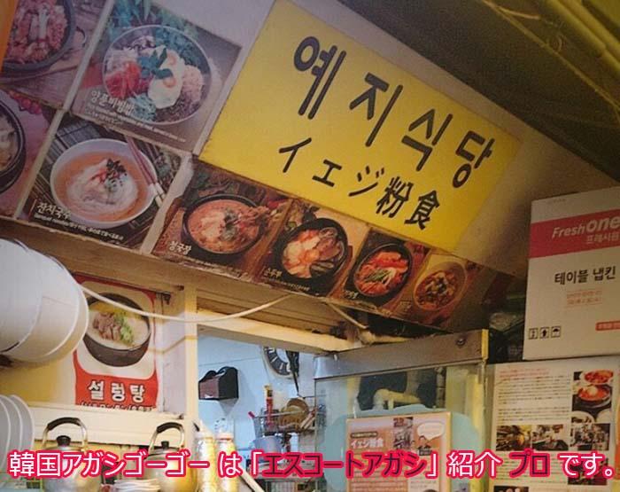 韓国 アガシ 夜遊び イェジ粉食