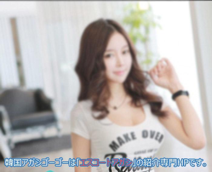 韓国アガシゴーゴーはエスコートアガシ紹介専門サイトです。