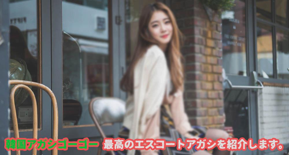 エスコートアガシは、日本人専用のサービスです。