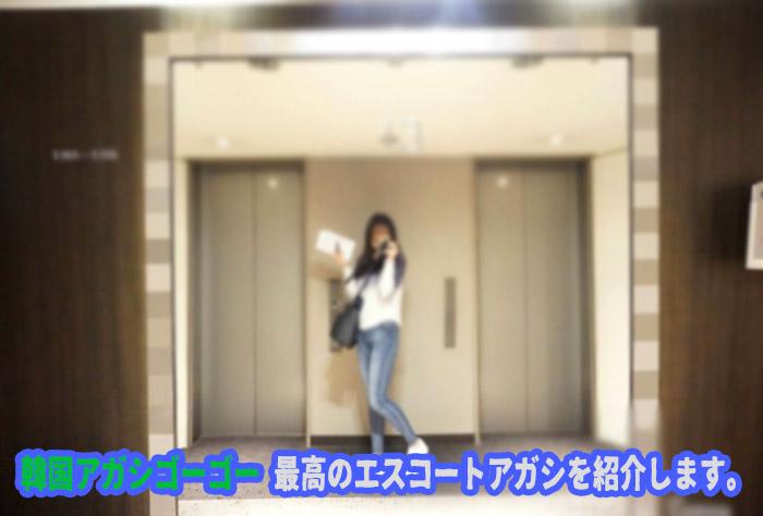 韓国アガシのエスコートアガシをホテルの部屋に直接派遣も可能です!