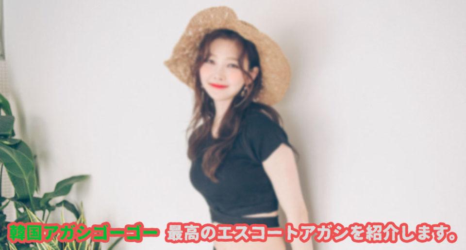 エスコートアガシは韓国で人気の夜遊びです