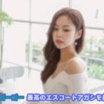 韓国アガシゴーゴーがご提供するサービスは豊富で充実しています!
