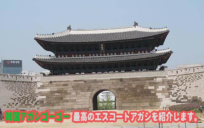 エスコートアガシ デートスポット 崇礼門(スウレイモン)