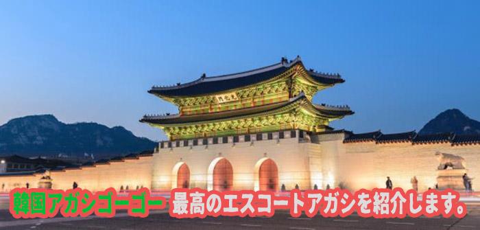 エスコートアガシとお勧め観光ポット 景福宮