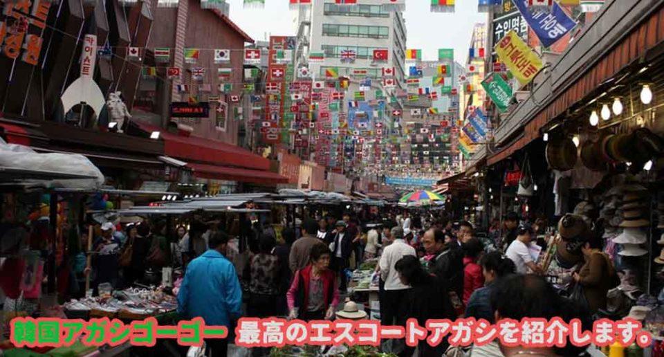 エスコートアガシと一緒に行くデートスポット・観光スポット韓国アガシゴーゴーが紹介します。