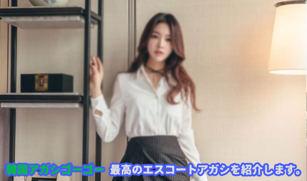 エスコートアガシの韓国アガシ 韓国アガシと日本女子
