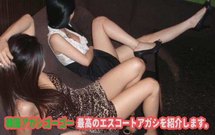 エスコートアガシは、失敗の可能性が少ない韓国夜遊びです。