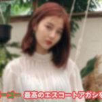 エスコートアガシは韓国夜遊びで韓国美女と恋人気分
