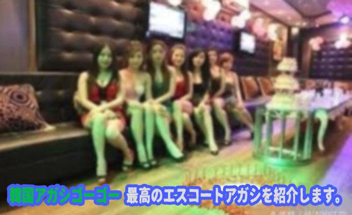 エスコートアガシは指名出来ますが、韓国風俗の大半は指名出来ません。