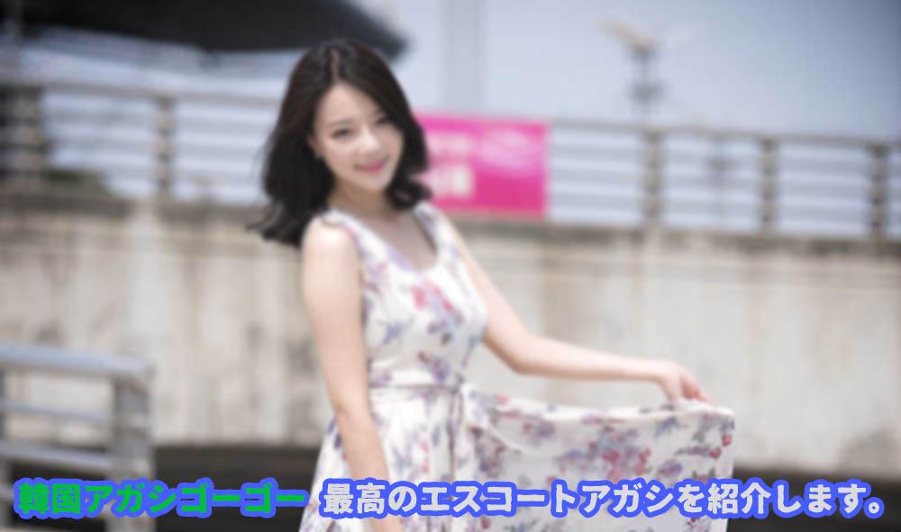 エスコートアガシのパートナーである韓国アガシ選びの注意点エスコートアガシのパートナーである韓国アガシ選びの注意点