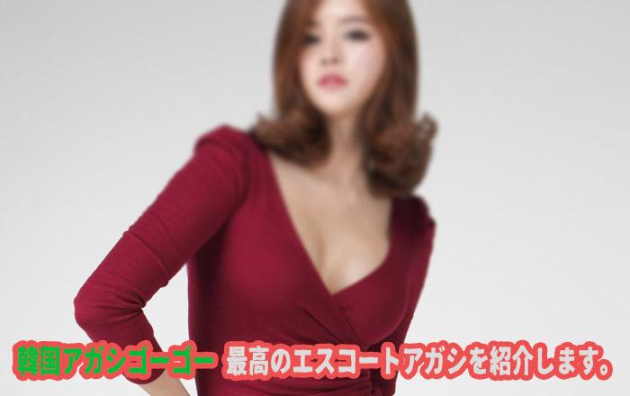 韓国 アガシ ソウル アガシ を直接見て指名ができます