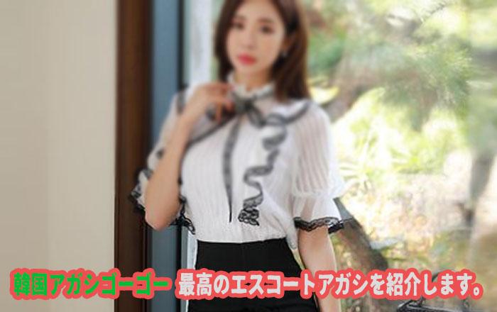 韓国アガシ ソウルアガシ 日本語堪能な担当者が、最後まで完全サポートします!