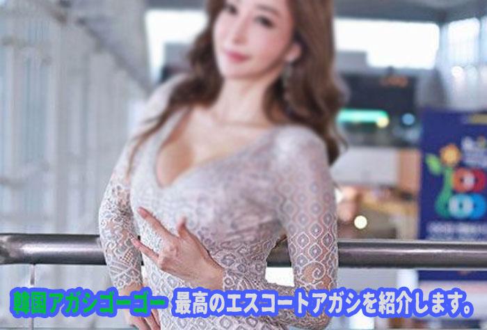 韓国 エスコートアガシ 韓国 夜遊び ソウル夜遊び と言う大人気の夜遊びがあります。