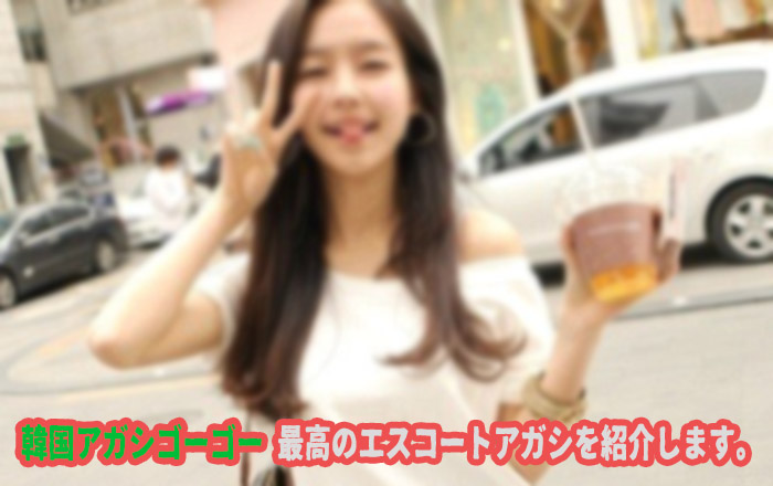 エスコートアガシ 韓国風俗にはない特別なサービス