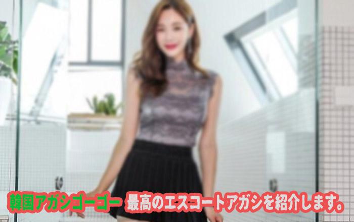 エスコートアガシ 日本語堪能なスタッフによる安心
