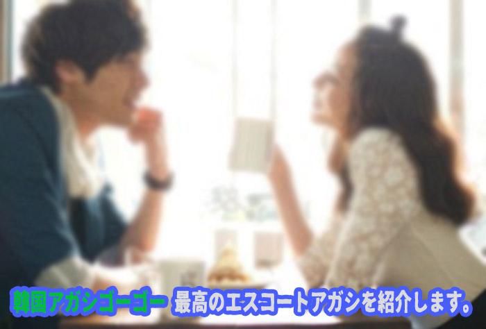 エスコートアガシ 韓国アガシ は、日本語が堪能です
