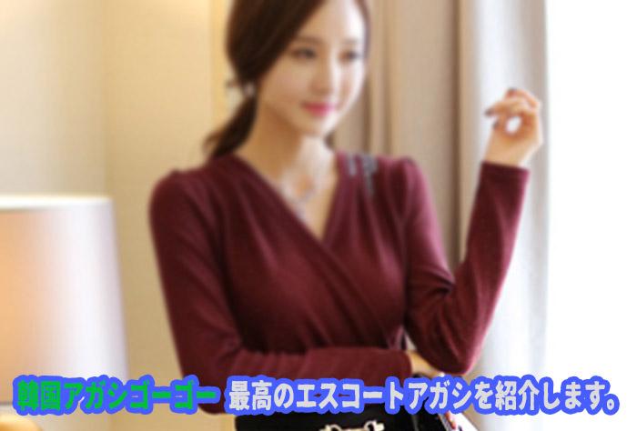 韓国 エスコートアガシ 素人系 韓国アガシから最高のサービスが受けれます!