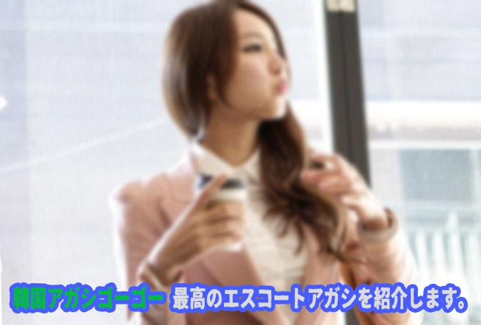 韓国 エスコートアガシ 韓国アガシ 7万円コースは最高ですよ