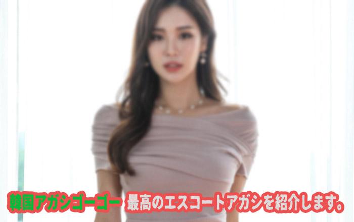 韓国 エスコートアガシ ソウル にしかないお勧めポイント