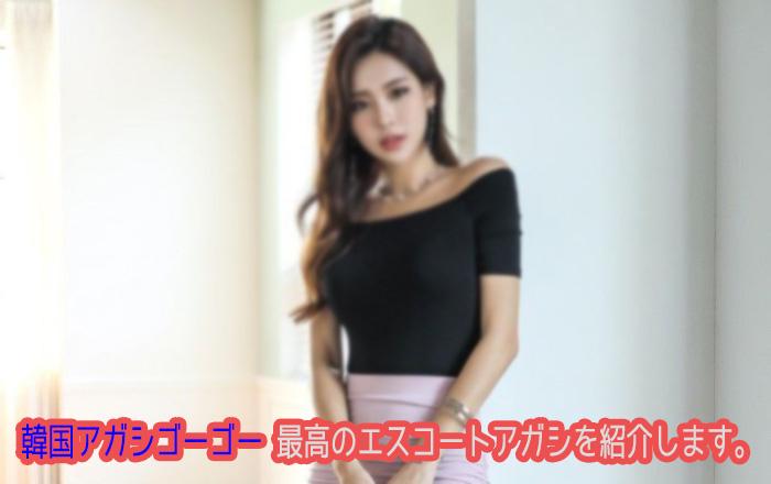 韓国アガシのご紹介からデート開始