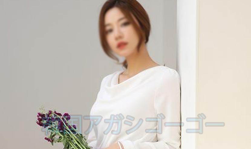 エスコートアガシ レベル の高い 韓国 アガシ